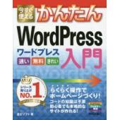 本 ISBN:9784774166360 富士ソフト/著 出版社:技術評論社 出版年月:2014年0...