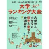 本[ムック] ISBN:9784777949526 出版社:エイ出版社 出版年月:2017年12月 ...