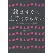 本 ISBN:9784779121180 成冨ミヲリ/著 出版社:彩流社 出版年月:2015年10月...