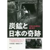 本 ISBN:9784787234384 中澤秀雄/編著 嶋崎尚子/編著 出版社:青弓社 出版年月:...