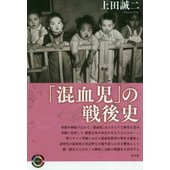 本 ISBN:9784787234414 上田誠二/著 出版社:青弓社 出版年月:2018年09月 ...
