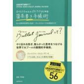 本 ISBN:9784788919549 平和堂/監修 出版社:実務教育出版 出版年月:2018年0...