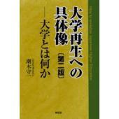 本 ISBN:9784798911892 潮木守一/著 出版社:東信堂 出版年月:2013年09月 ...