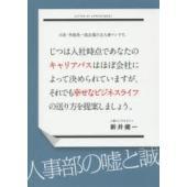 本 ISBN:9784799104378 新井健一/著 出版社:すばる舎リンケージ 出版年月:201...