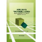 本 ISBN:9784861630965 東北大学高等教育開発推進センター/編 出版社:東北大学出版...