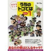 本 ISBN:9784864102551 もぐら/著 出版社:飛鳥新社 出版年月:2013年07月 ...