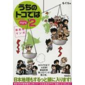本 ISBN:9784864102575 もぐら/著 出版社:飛鳥新社 出版年月:2013年07月 ...