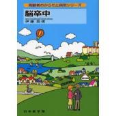 本 ISBN:9784890446346 伊藤昌徳/著 出版社:日本医学館 出版年月:2007年08...