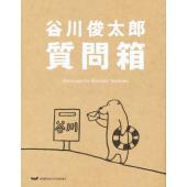 本 ISBN:9784902516142 谷川 俊太郎 著 出版社:ほぼ日 出版年月:2007年08...