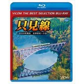 種別:Blu-ray 解説:豪雪地帯を走ることで有名であり、また紅葉の美しい路線としても知られている...