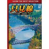 種別:DVD 解説:豪雪地帯を走ることで有名であり、また紅葉の美しい路線としても知られている只見線の...
