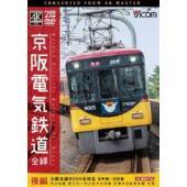 種別:DVD 解説:大阪府・京都府・滋賀県に路線網を持つ京阪電気鉄道。4Kカメラの高精密な映像で、魅...