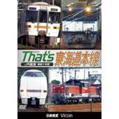 種別:DVD 解説:中部地方の経済文化の中心地・名古屋から放射状に路線を伸ばすJR東海の路線の中から...