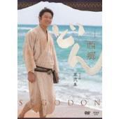 種別:DVD 鈴木亮平 解説:西郷吉之助(隆盛)は、薩摩の貧しい下級武士の家に育った。家計を補うため...
