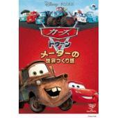 種別:DVD 解説:ピクサーの代表作「カーズ」の人気キャラクター、メーターが主役のスピンオフ作品集「...