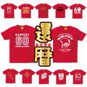 大好きなおじいちゃん、おばあちゃんの60歳の記念日に 赤いちゃんちゃんこならぬ、赤い還暦Tシャツはい...