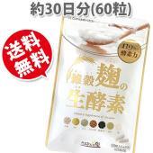 ■1袋60粒入 約1か月分 ■エネルギー:1.32kcal たんぱく質:0.14g 脂質:0.08g...