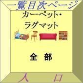このページは、『カーペット・ラグマット』のページを紹介するためのページです。ここでは商品は購入いただ...