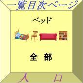 このページは、『ベッド』のページを紹介するためのページです。ここでは商品は購入いただけません。商品の...