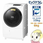 ■容量:洗濯脱水10kg / 乾燥6kg ■標準使用水量: 洗濯:78L 洗濯〜乾燥:60L ■消費...
