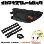 ガバっと開く大きな口が荷物を丸呑み、メガマウスな「フレームバッグ」  ■サイズ: W50 × L(D...