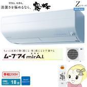 ■電源:単相200V ■畳数のめやす 暖房:15〜18畳 冷房:15〜23畳 ■能力 暖房:6.7k...