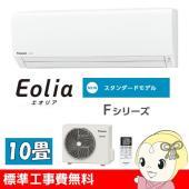 こちらの商品は「標準工事費込」です。  ■電源:単相100V ■畳数のめやす 暖房:8〜10畳 冷房...
