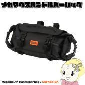分離構造を採用、降車時にも荷物を運べる「ハンドルバーバッグ」  ■サイズ: L720 × W275 ...