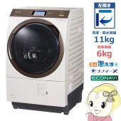 ■容量:洗濯脱水11kg / 乾燥6kg ■標準使用水量: 洗濯:78L 洗濯〜乾燥:55L ■消費...