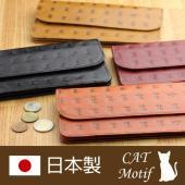 ナチュラル感のある牛革に、 かわいらしいネコのモチーフを型押ししたお財布です。  革の持つ風合いや感...