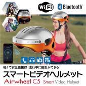 Airwheel スマートビデオヘルメット  インテリジェンスヘルメット 走行中の安全に影響を与えず...