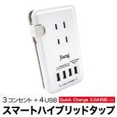 コンセントもUSBもお任せ! USB4ポート&コンセント3口 スマートハイブリットタップ  USBは...