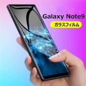対応機種: Galaxy Note9  【全面保護フィルム】全面液晶保護フィルム。最新3D技術と3D...