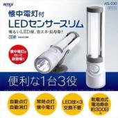 ●暗い時に、人が来ると人感センサーが反応し、スリム管LEDライトが自動点灯、人がいなくなると約20秒...