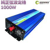 商品名:1000Wインバーター(GOODGOODS) 型番:SPI002 入力電圧:DC12V(10...