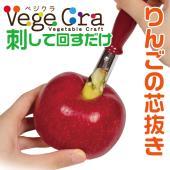 りんごのくりぬき専用!りんごを使った料理の必需品!! ●りんごの芯をまるごとえぐり取ります! ●刺し...