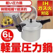 軽くて扱いやすい、アルミ製の圧力鍋! 女性の方も安心!アルミ製のためステンレス製よりも軽く、扱いやす...