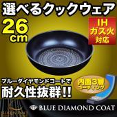 ●様々なサイズのフライパンから選べるので、自分にぴったりのフライパン&鍋セットに! ●使わない時には...