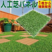 商品仕様 ◆サイズ:1枚(約)幅300*奥行300*高さ21mm ◆材 質:上部:人工芝  下部:ポ...