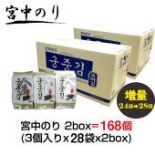 ■商品説明■   店長一押し美味しい海苔!  日本の全形海苔よりも少し大きめの、味も香りも良い海苔に...