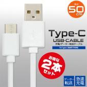 2A急速充電&データ通信【Type-Cケーブル50cm x2本】お得な2本セット/JANコード:45...