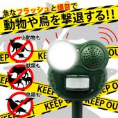 2つのセンサーで昼夜を問わず近づく動物達を撃退! 爆音とフラッシュで動物達を驚かせ、寄せ付けない! ...
