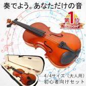 バイオリン。奏でよう。あなただけの音。  サイズ:4/4サイズ(大人用) / (約)590mm×20...