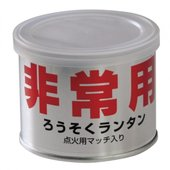 【商品名】 フォトフィールド 防災・非常用ろうそくランタン 缶入りマッチ付き 約12時間燃焼 T-C...