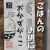 【秋田の味】おかずがっこ 秋田県三種町産 甘口  秋田のいぶりがっこを独特の乱切りカットでスライス。...