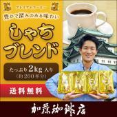 プレミアムブレンド珈琲豆たっぷり約200杯分入。この珈琲豆【しゃちブレンド】は、パプアニューギニア産...