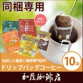 同梱注文専用のドリップバッグコーヒー10袋入りです。ドリップバッグコーヒーをちょっと試したい!あと少...