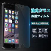 強化ガラスフィルム iPhone6s 6 6Plus 6sPlus 液晶保護フィルム iPhone6...
