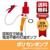●空気圧で給油する電池のいらないエコな灯油ポンプです。 ●灯油タンクに空気を加圧し、レバーを握ると灯...