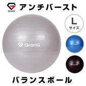 耐久性・安全性を重視し、トレーニングに最適な厚み・硬さがあるバランスボールです。 本製品はアンチバー...